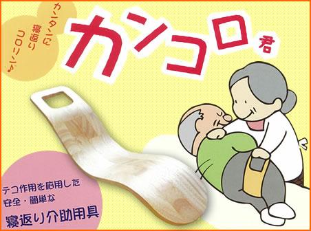簡単に寝返り カンコロ君 テコ作用を応用した安全・簡単な寝返り介助用具