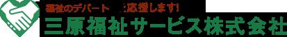 福祉のデパート 三原福祉サービス株式会社