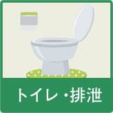 トイレ・排泄