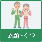 くつ・衣類・健康