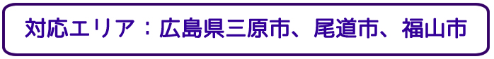 住宅改修対応エリア:広島県三原市、尾道市、福山市