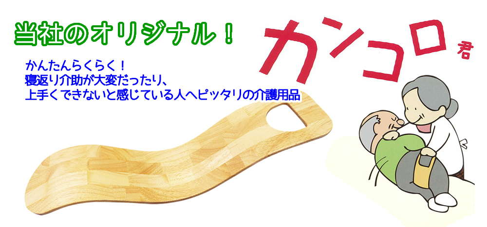 当社オリジナル「カンコロ君」