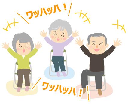 笑いヨガで笑顔になっている高齢者のイラスト