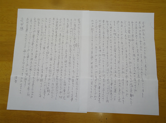 北海道の高齢者の方から届いた手紙